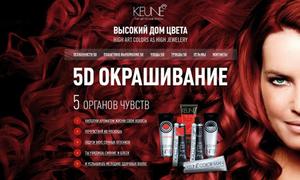 ХИТ СЕЗОНА! Уникальная технология 5D окрашивания от KEUNE!