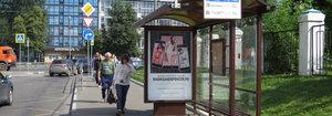 Реклама на остановках в Оренбурге