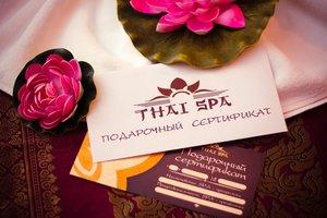 Подарочные сертификаты от салона THAI SPA
