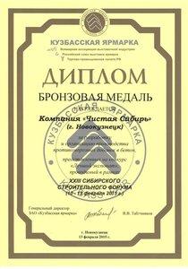 Компания Чистая Сибирь стала призером конкурса ЛУЧШИЙ ЭКСПОНАТ на Сибирском Строительном форуме