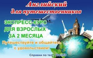 Английский для туристов в Вологде