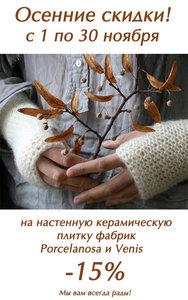 Осенние скидки ждут вас