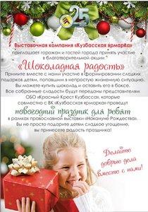 """Прими участие в благотворительной акции """"Шоколадная радость""""!"""