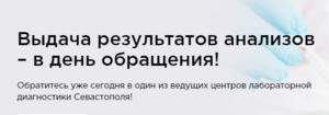 """Выдача результатов анализов - в день обращения в ДЦ """"Лаборатория"""""""