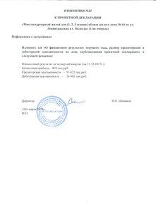ИЗМЕНЕНИЯ №23 К ПРОЕКТНОЙ ДЕКЛАРАЦИИ