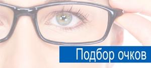 Подбор очков (оправ, линз), солнцезащитных очков