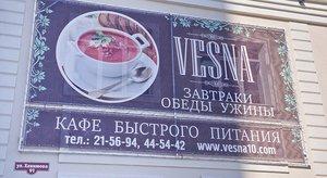 Банкетный зал - VESNA