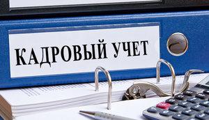 Услуги кадрового учета в Вологде