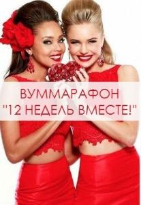 """ВУММАРАФОН """"12 НЕДЕЛЬ ВМЕСТЕ!"""""""
