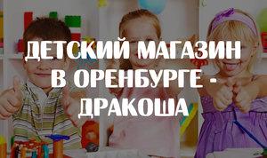 Детский магазин в Оренбурге - Дракоша