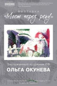 Выставка заслуженного художника РФ Ольги Окуневой «Мост через реку»
