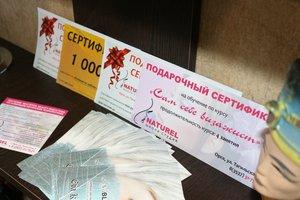 """Подарочные сертификаты от школы-студии """"Naturel"""""""