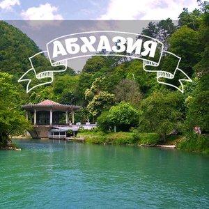 Авторский автобусный тур вся Абхазия за 7 дн. Лето