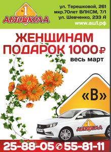 Весь март женщинам в подарок 1000 рублей