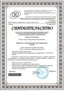 Проектирование СРО в Вологде