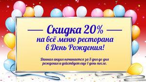 Скидка в День Рождения 20%!