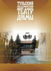 Театр драмы афиша июнь 2017 билеты театр им франка