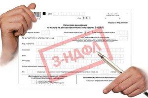 Сдать декларацию на возврат налога 3 НДФЛ