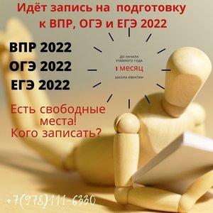 Идёт запись на новый учебный год на ВПР, ОГЭ и ЕГЭ 2022