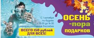 С 1 октября стоимость разового посещения бассейна всего 150 рублей!