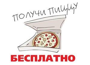 Пицца в Новосибирске акция, купи три пиццы и получи четвертую в подарок!