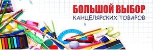 Где купить канцелярские товары в Кемерово к 1 Сентября?