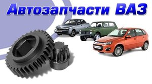Автозапчасти ВАЗ в Орске
