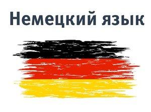 """Обучайся немецкому языку в школе """"Английский Ноу-Хау"""""""