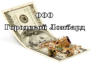 """Выгодные покупки в ООО """"Городской ломбард"""""""