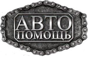 Автопомощь во Владивостоке