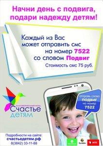 """Благотворительная смс-акция фонда """"Счастье детям"""""""