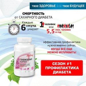 Глюкосил