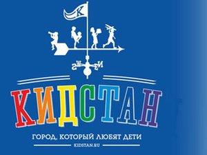 Интерактивный парк профессий «КидСтан» открылся в Вологде!