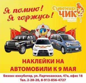 Наклейки на автомобили к 9 Мая!