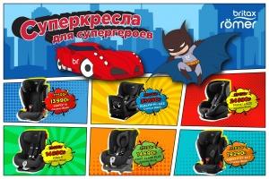Суперкресла для супергероев! С 15 марта по 15 апреля 2019 года!