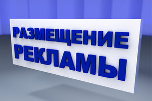 Размещение рекламы в Череповце