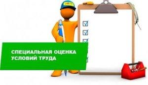 СОУТ (специальная оценка условий труда)