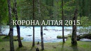 Корона Алтая 2015