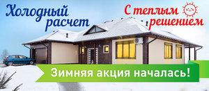 Зимняя акция от СИБИТ: до конца марта специальные цены и подарки покупателям!