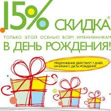 Именинникам скидка 15 % на всю продукцию!!!