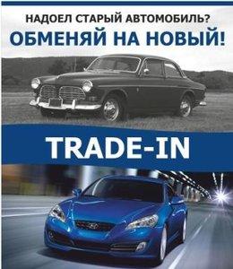Trade in. Обменяй старый автомобиль на новый Hyunday!