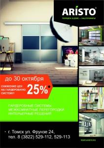 Скидка на гардеробную систему ARISTO 25%