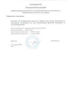 ИЗМЕНЕНИЯ №24 К ПРОЕКТНОЙ ДЕКЛАРАЦИИ