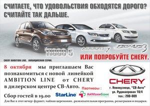 8 ОКТЯБРЯ В 19. 00 Презентация новых моделей Chery в Новокузнецке. ПРИГЛАШАЕМ ВСЕХ !!!!!!!