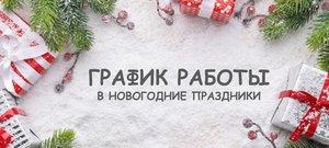 Режим работы клиники в Новогодние праздники