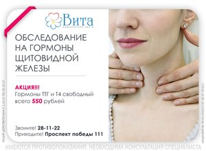 Обследование не гормоны щитовидной железы всего за 550 рублей