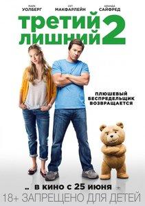 """Кинотеатр """"Планета Кино"""" в Кемерово: """"Третий лишний 2"""" уже завтра!"""