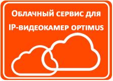 Облачный сервис для IP-видеокамер Optimus