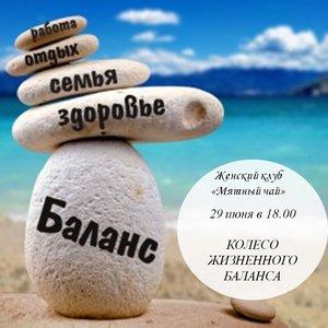 В пятницу 29 июня в клубе «Мятный чай» в 18. 00 рисуем КОЛЕСО ЖИЗНЕННОГО БАЛАНСА.