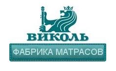 Фабрика матрасов «Виколь»